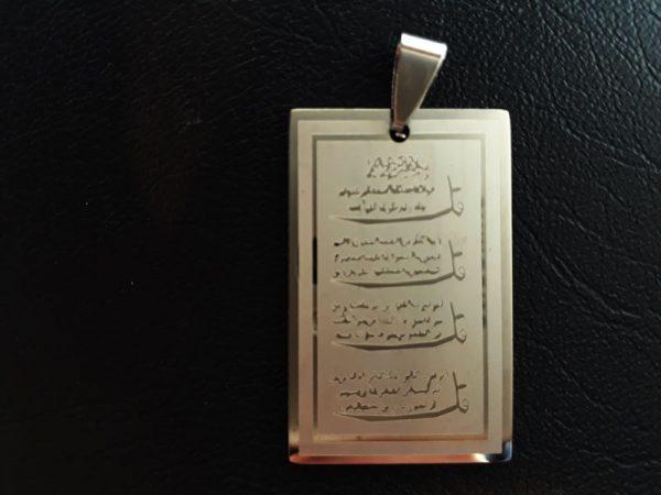 مدال استیل چهار قل طرح مستطیل